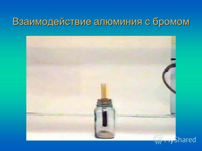 Взаимодействие алюминия с бромом