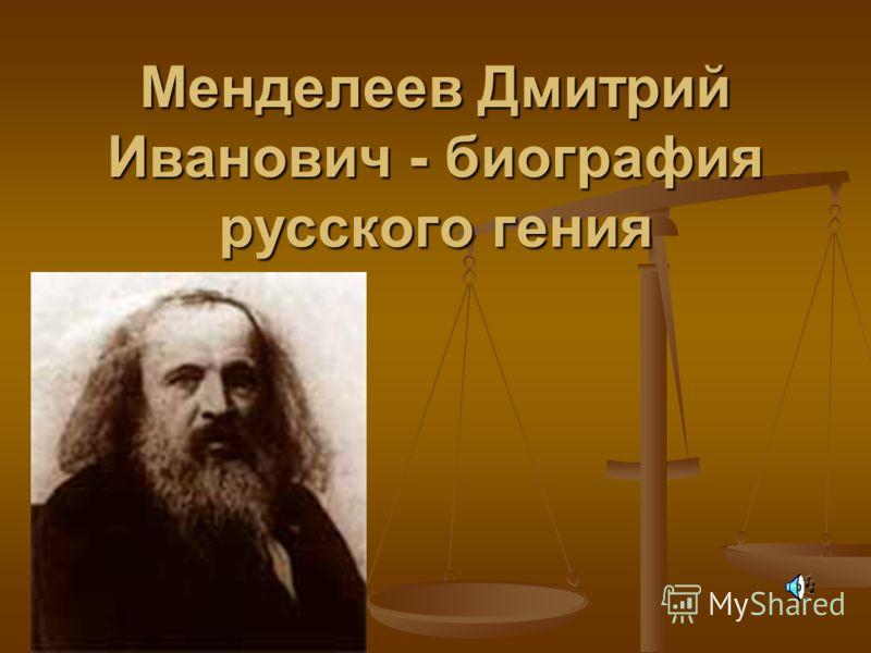 Менделеев Дмитрий Иванович - биография русского гения