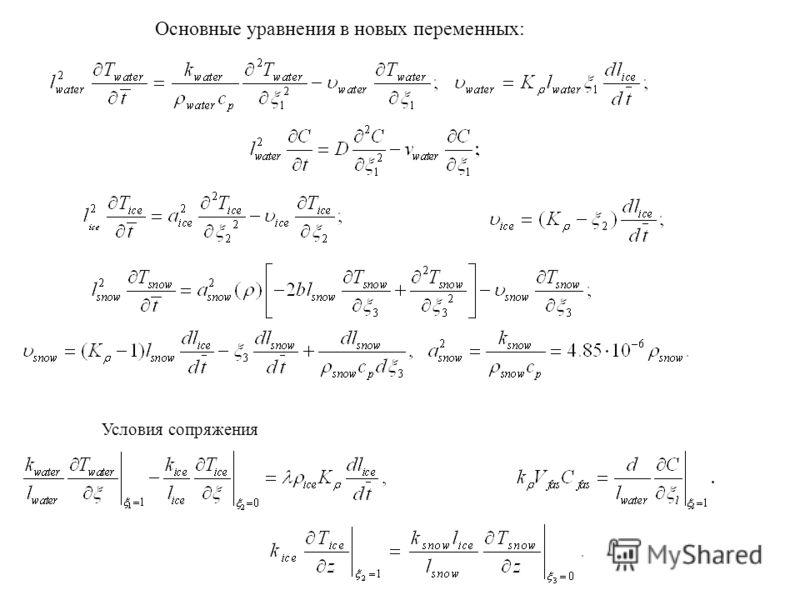 Основные уравнения в новых переменных: Условия сопряжения