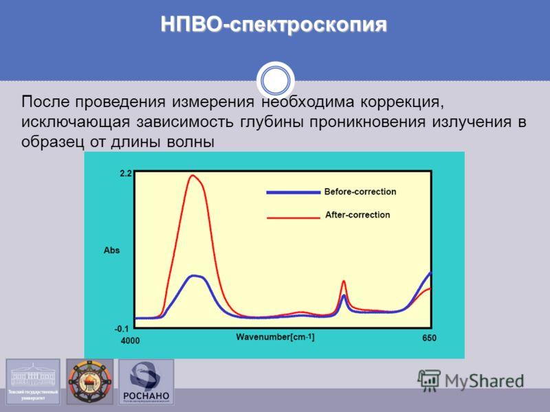После проведения измерения необходима коррекция, исключающая зависимость глубины проникновения излучения в образец от длины волны НПВО-спектроскопия