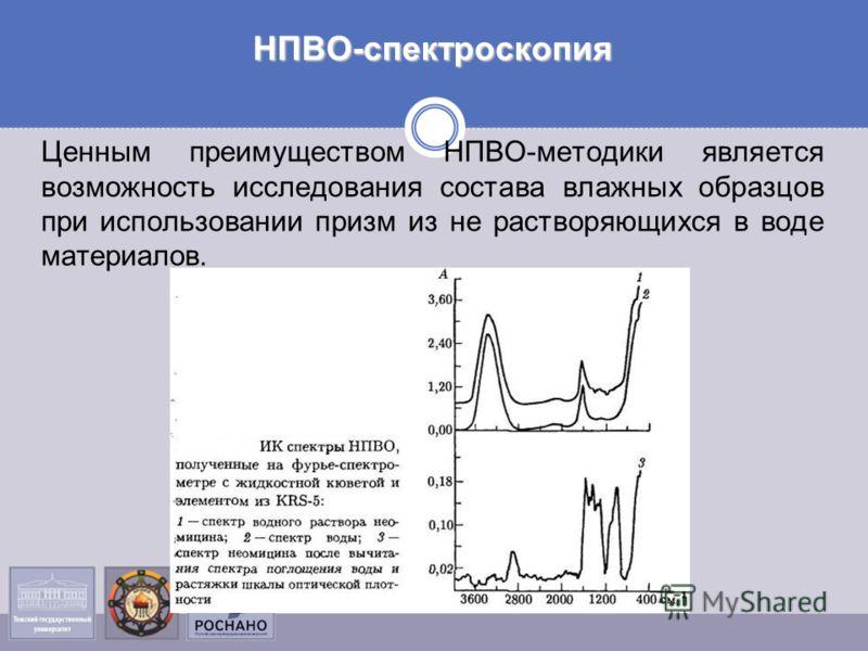 НПВО-спектроскопия Ценным преимуществом НПВО-методики является возможность исследования состава влажных образцов при использовании призм из не растворяющихся в воде материалов.