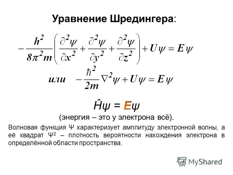 Уравнение Шредингера: