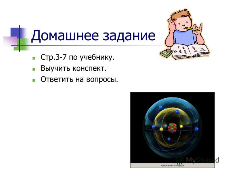 Домашнее задание Стр.3-7 по учебнику. Выучить конспект. Ответить на вопросы.