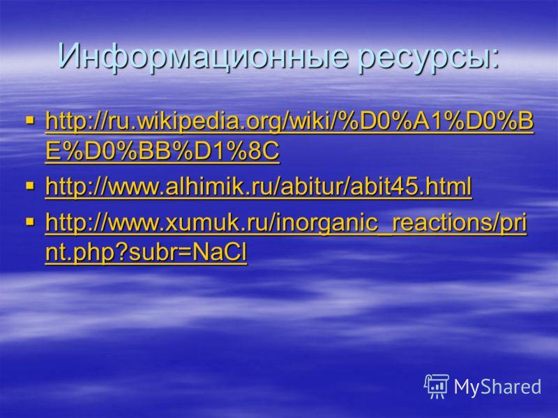 Информационные ресурсы: http://ru.wikipedia.org/wiki/%D0%A1%D0%B E%D0%BB%D1%8C http://ru.wikipedia.org/wiki/%D0%A1%D0%B E%D0%BB%D1%8C http://ru.wikipedia.org/wiki/%D0%A1%D0%B E%D0%BB%D1%8C http://ru.wikipedia.org/wiki/%D0%A1%D0%B E%D0%BB%D1%8C http:/