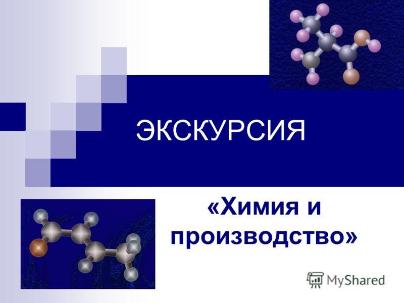 ЭКСКУРСИЯ «Химия и производство»