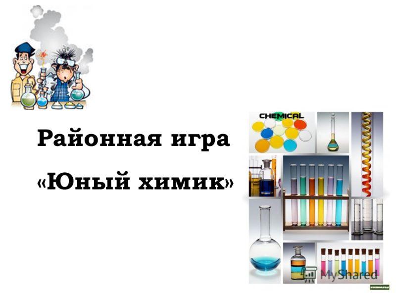 Районная игра «Юный химик»