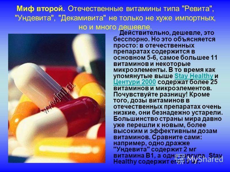 Миф второй. Отечественные витамины типа