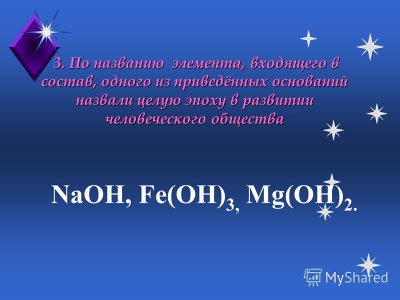 Составляем формулы оснований Са 2+ ОН К + ОН Fe 3+ OH Составляем формулы оснований Са 2+ ОН К + ОН Fe 3+ OH