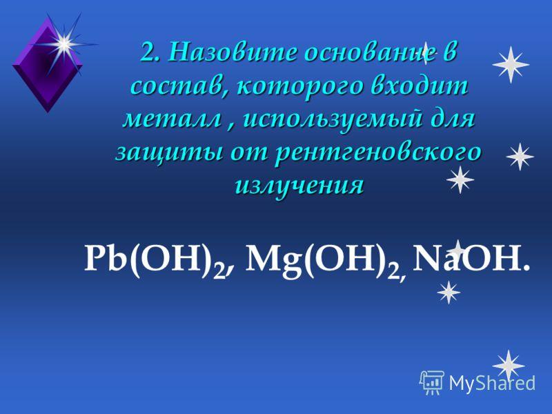 1. Химический элемент, входящий в состав из одной кислот является средством для дезинфекции воды в плавательных бассейнах H 2 SO 4, HCl, HNO 3