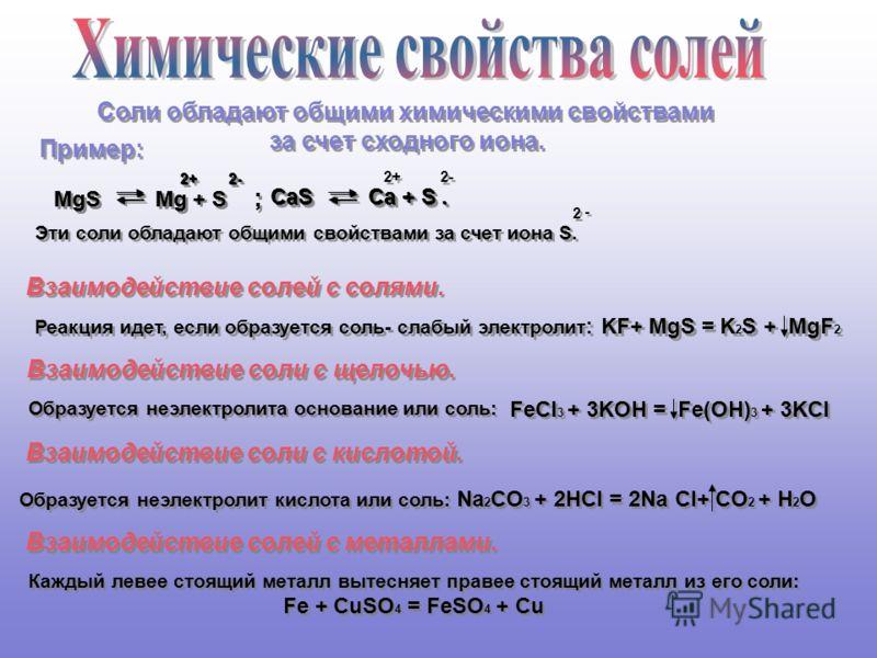 Соли получают разнообразными способами. Вот примеры некоторых из них: Соли получают разнообразными способами. Вот примеры некоторых из них: а) Взаимодействием двух простых веществ: а) Взаимодействием двух простых веществ: Fe + S = FeS t t 0 0 б) Взаи