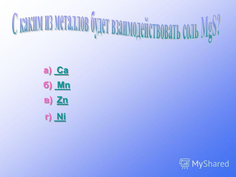 Соли обладают общими химическими свойствами за счет сходного иона. Соли обладают общими химическими свойствами за счет сходного иона. Пример: Пример: MgS Mg + S ; 2+ 2- CaS Ca + S. MgS Mg + S ; 2+ 2- CaS Ca + S. 2+ 2- Эти соли обладают общими свойств