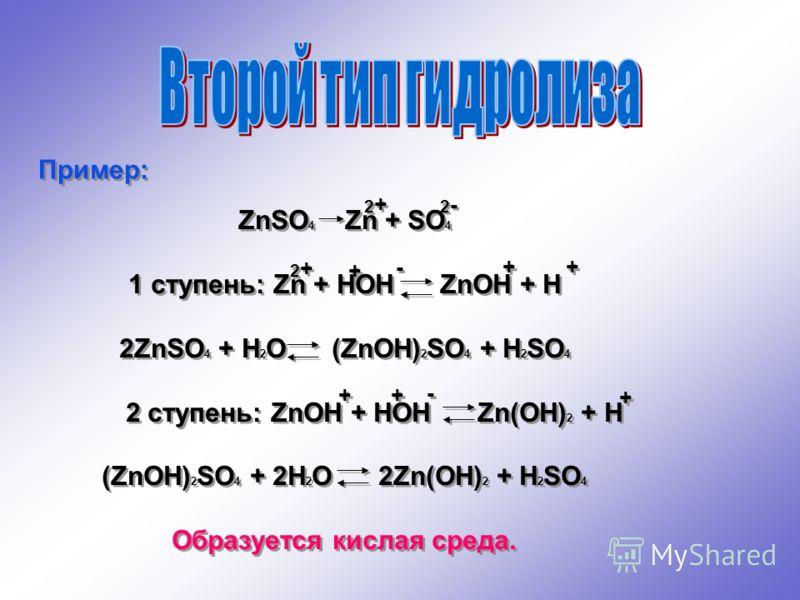 Пример: Na 2 Co 3 2Na + CO 3 1 ступень: CO 3 + HOH HCO 3 + OH Na 2 CO 3 + H 2 O NaHCO 3 + NaOH 2 ступень: HCO 3 + HOH H 2 CO 3 + OH Na 2 CO 3 + H 2 O H 2 CO 3 + 2NaOH Образуется щелочная среда. Na 2 Co 3 2Na + CO 3 1 ступень: CO 3 + HOH HCO 3 + OH Na