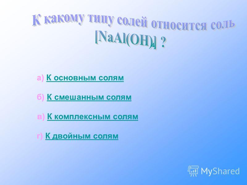 Средние соли: Ca(NO 3 ) 2 ; K 2 SO 4 ; Al(NO 3 ) 3. Кислые соли: KHSO 4 ; MgHPO 4 ; NaSO 3. Основные соли: LiOHPO 4 ; CaOHP 2 O 7 ; MnSiO 4. Двойные соли: KAl(SO 4 ) 2 Смешанные соли: CaOCl 2 Комплексные соли: K 4 [Fe(CN) 6 ]
