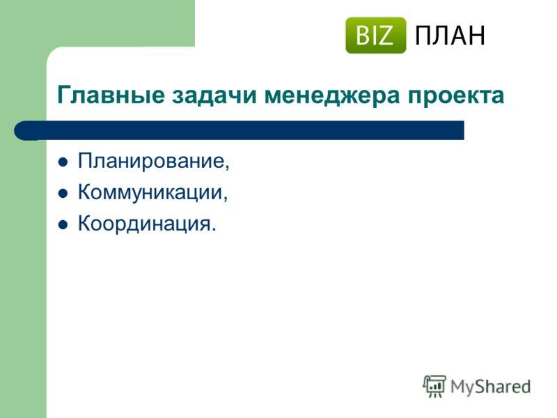 Главные задачи менеджера проекта Планирование, Коммуникации, Координация.