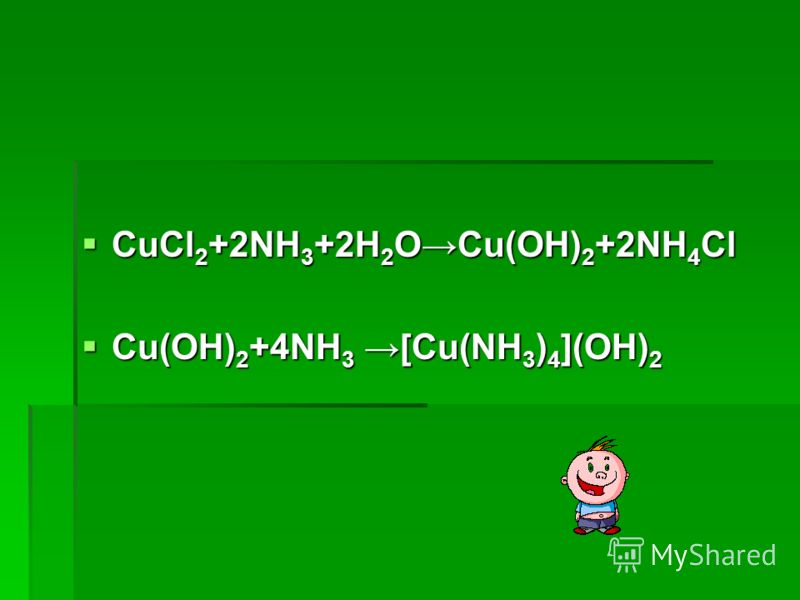 CuCl 2 +2NH 3 +2H 2 OCu(OH) 2 +2NH 4 Cl CuCl 2 +2NH 3 +2H 2 OCu(OH) 2 +2NH 4 Cl Cu(OH) 2 +4NH 3 [Cu(NH 3 ) 4 ](OH) 2 Cu(OH) 2 +4NH 3 [Cu(NH 3 ) 4 ](OH) 2
