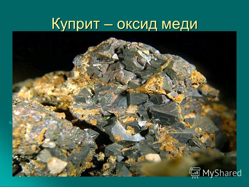 Куприт – оксид меди