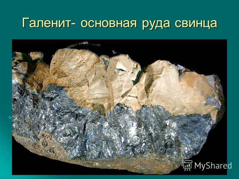Галенит- основная руда свинца