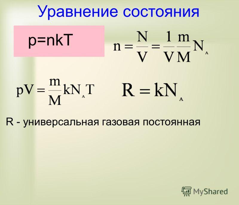 Уравнение состояния R - универсальная газовая постоянная p=nkT