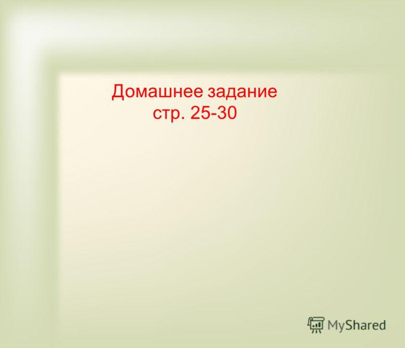 Домашнее задание стр. 25-30