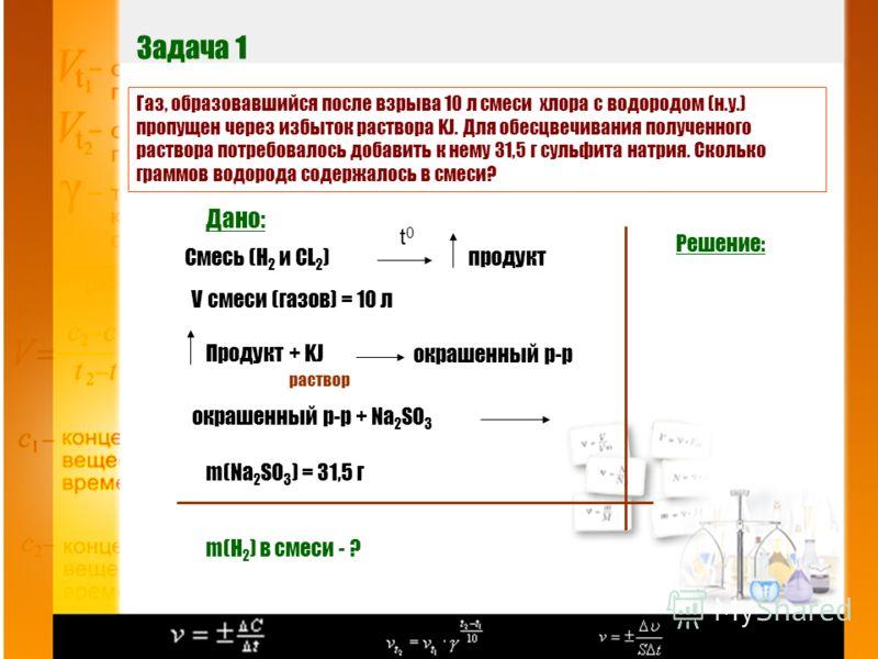 Задача 1 Газ, образовавшийся после взрыва 10 л смеси хлора с водородом (н.у.) пропущен через избыток раствора KJ. Для обесцвечивания полученного раствора потребовалось добавить к нему 31,5 г сульфита натрия. Сколько граммов водорода содержалось в сме