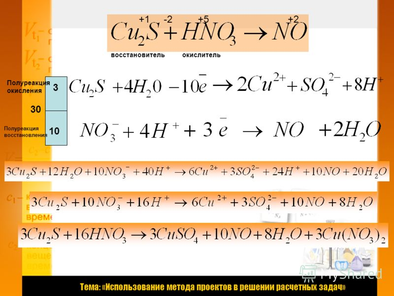 10 3 30 Полуреакция окисления Полуреакция восстановления -2+5 восстановительокислитель Тема: «Использование метода проектов в решении расчетных задач» +1+2