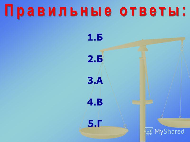 1.Б 2.Б 3.А 4.В 5.Г