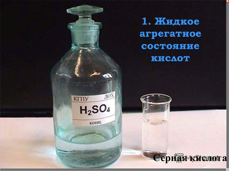 Серная кислота 1. Жидкое агрегатное состояние кислот