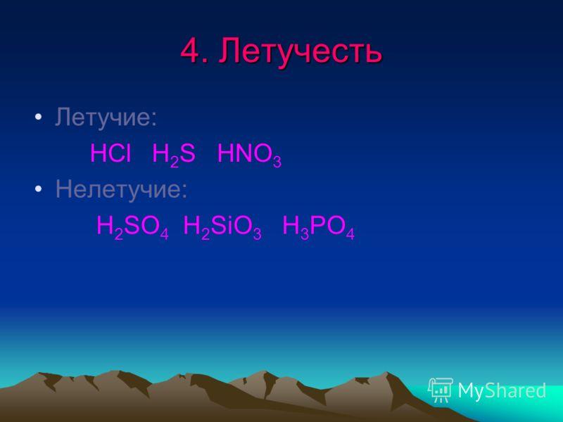 4. Летучесть Летучие: НСl H 2 S HNO 3 Нелетучие: H 2 SO 4 H 2 SiO 3 H 3 PO 4