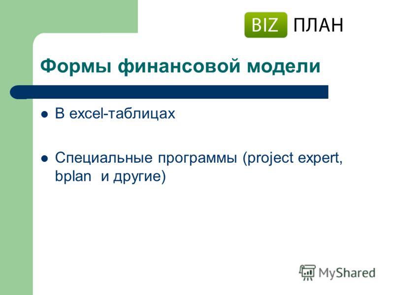 Формы финансовой модели В excel-таблицах Специальные программы (project expert, bplan и другие)