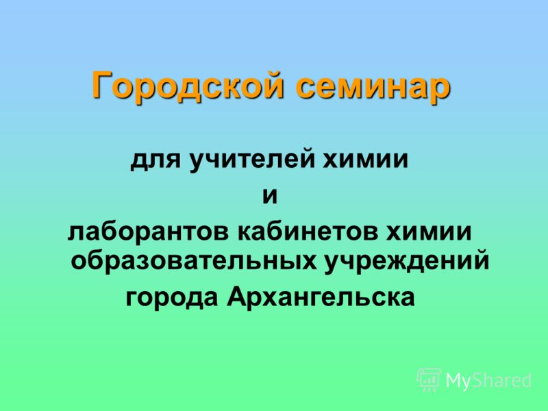 Городской семинар для учителей химии и лаборантов кабинетов химии образовательных учреждений города Архангельска
