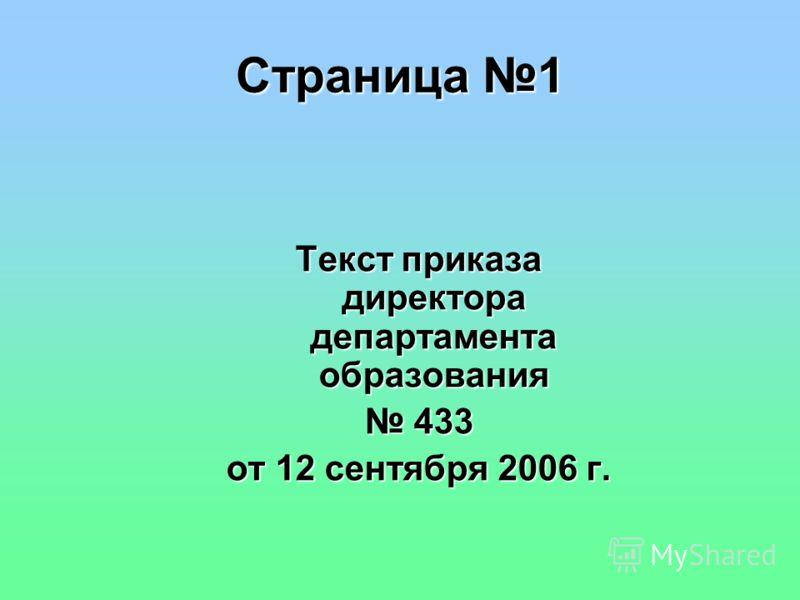 Страница1 Страница 1 Текст приказа директора департамента образования 433 433 от 12 сентября 2006 г.