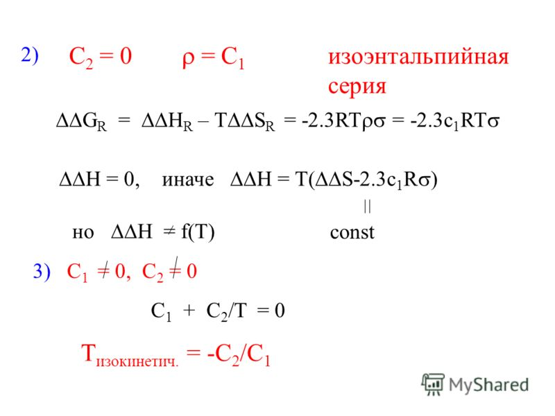 G R = H R – T S R = -2.3RT = -2.3c 1 RT 2) C 2 = 0 = C 1 изоэнтальпийная серия H = 0, иначе H = T( S-2.3c 1 R ) const но H = f(T) 3) C 1 = 0, C 2 = 0 C 1 + C 2 /T = 0 T изокинетич. = -C 2 /C 1