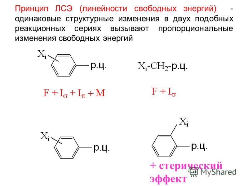 Принцип ЛСЭ (линейности свободных энергий) - одинаковые структурные изменения в двух подобных реакционных сериях вызывают пропорциональные изменения свободных энергий + стерический эффект