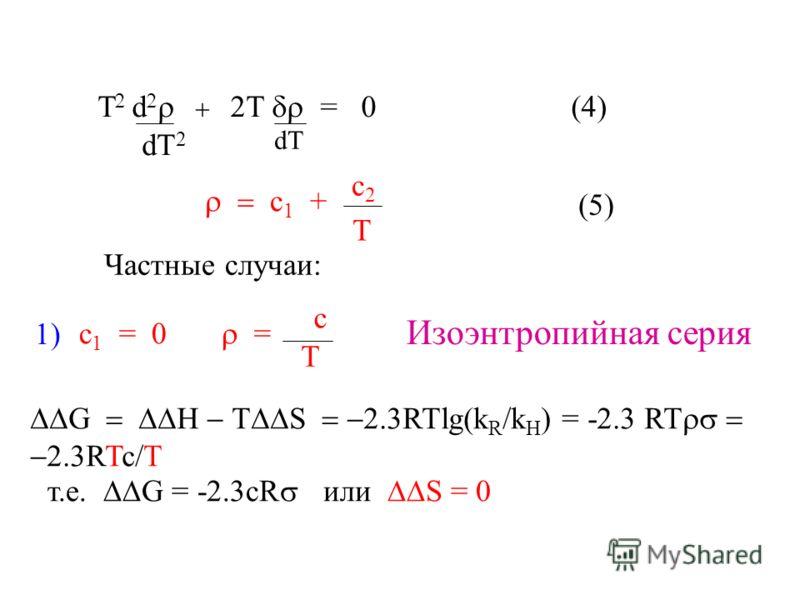 d = 0 (4) dT 2 dT c 1 + c2c2 (5) Частные случаи: c 1 = 0 = c Изоэнтропийная серия G T S RTlg(k R /k H ) = -2.3 RT RTc/T т.е. G = -2.3cR или S = 0 1)
