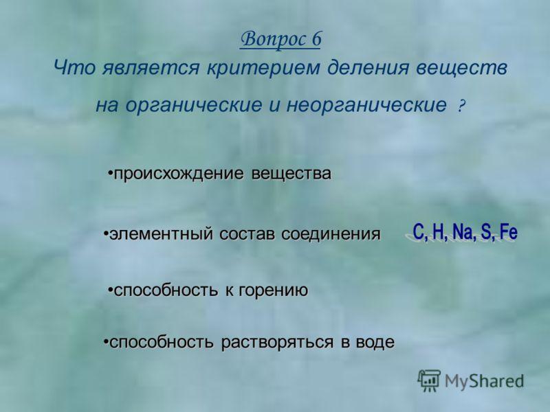 Вопрос 6 Что является критерием деления веществ на органические и неорганические ? пп рррр оооо ииии сссс хххх оооо жжжж дддд ееее нннн ииии ееее в в в в ееее щщщщ ееее сссс тттт вввв аааа ээ лллл ееее мммм ееее нннн тттт нннн ыыыы йййй с с с с оооо