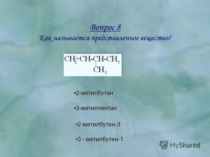 Вопрос 8 Как называется представленное вещество? 2 ---- мммм ееее тттт ииии лллл бббб уууу тттт аааа нннн 33 ---- мммм ееее тттт ииии лллл пппп ееее нннн тттт аааа нннн 3 - - - - м м м м ееее тттт ииии лллл бббб уууу тттт ееее нннн ---- 1111 22 ----