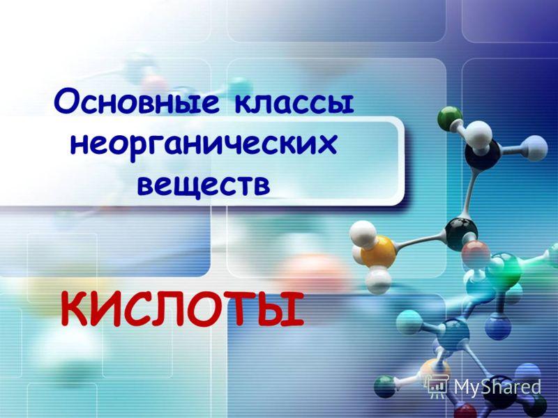 Основные классы неорганических веществ КИСЛОТЫ