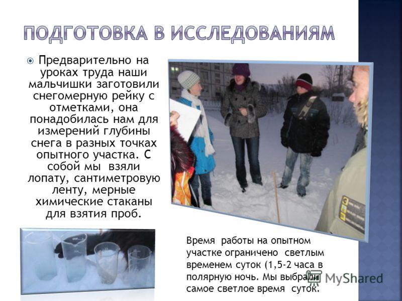 Предварительно на уроках труда наши мальчишки заготовили снегомерную рейку с отметками, она понадобилась нам для измерений глубины снега в разных точках опытного участка. С собой мы взяли лопату, сантиметровую ленту, мерные химические стаканы для взя