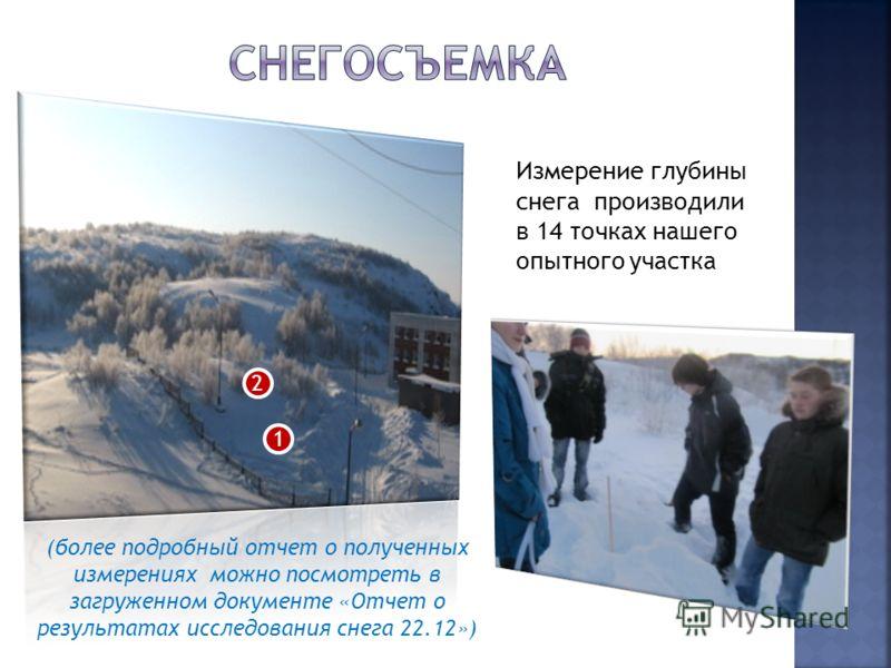 Измерение глубины снега производили в 14 точках нашего опытного участка 1 2 (более подробный отчет о полученных измерениях можно посмотреть в загруженном документе «Отчет о результатах исследования снега 22.12»)