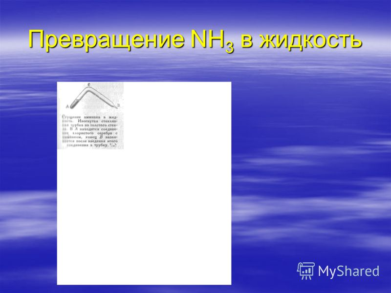 Превращение NH 3 в жидкость