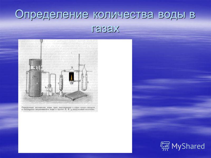 Определение количества воды в газах