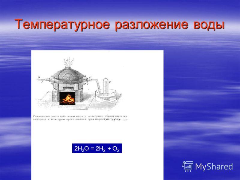 Температурное разложение воды 2H 2 O = 2H 2 + O 2