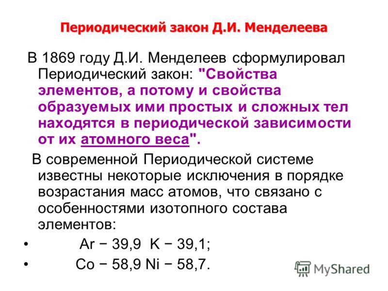 Периодический закон Д.И. Менделеева В 1869 году Д.И. Менделеев сформулировал Периодический закон: