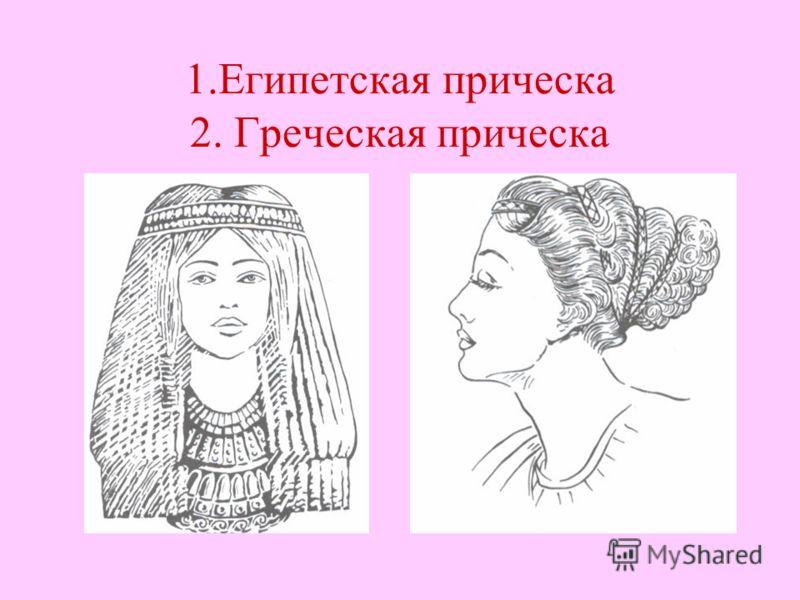 1.Египетская прическа 2. Греческая прическа