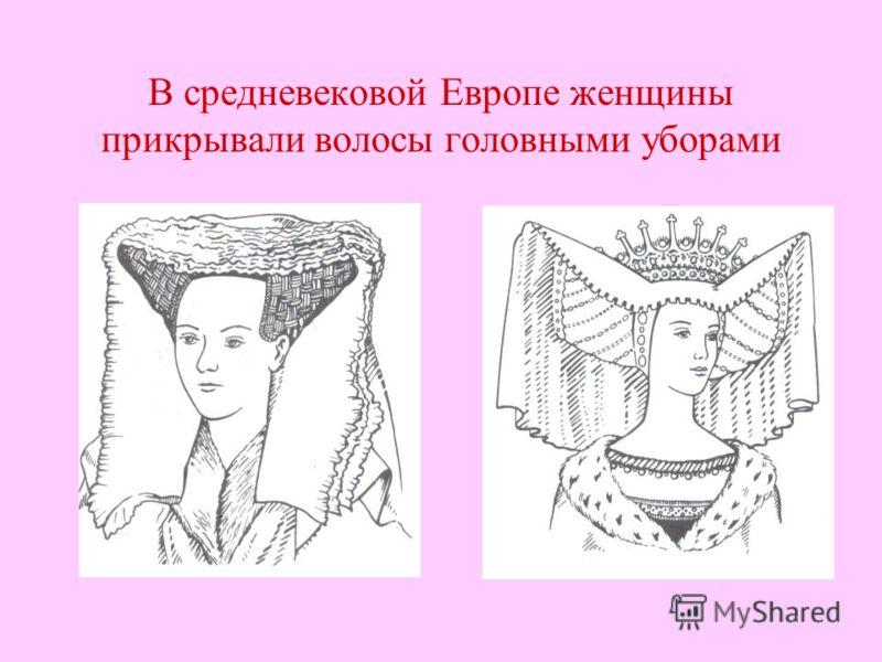 В средневековой Европе женщины прикрывали волосы головными уборами