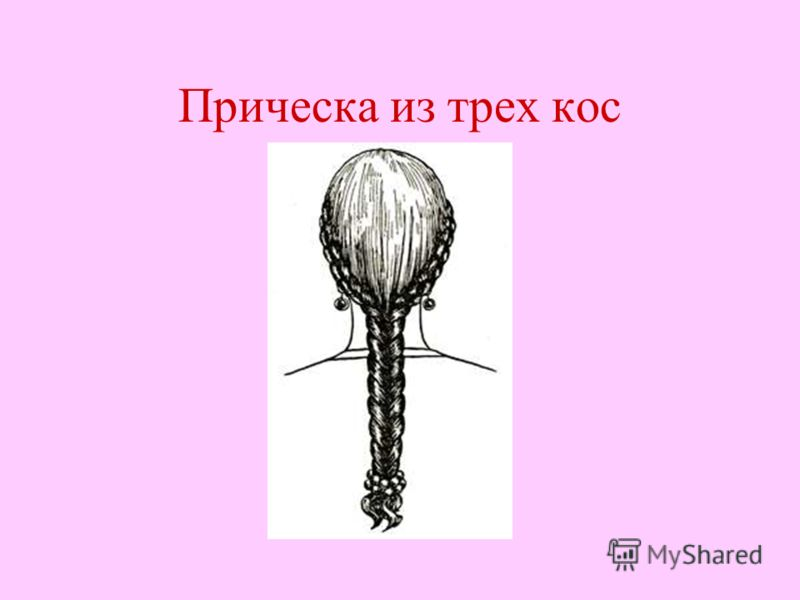 Прическа из трех кос