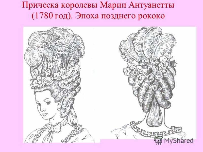 Прическа королевы Марии Антуанетты (1780 год). Эпоха позднего рококо