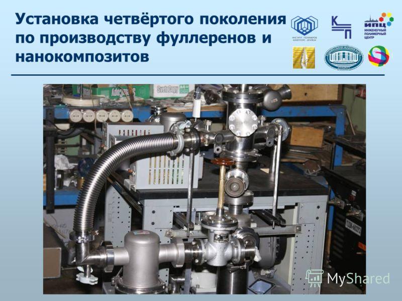 Установка четвёртого поколения по производству фуллеренов и нанокомпозитов