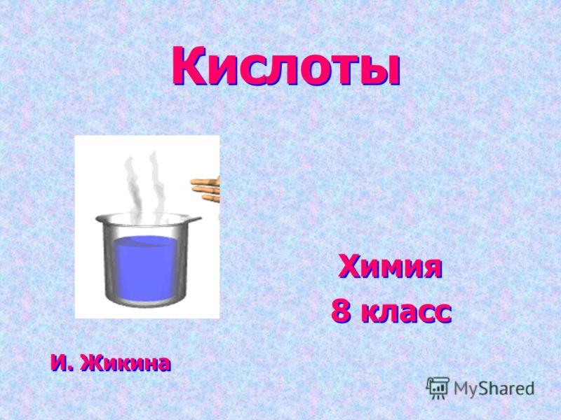 Кислоты Химия 8 класс Химия 8 класс И. Жикина