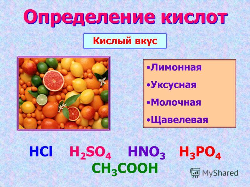 Определение кислот Кислый вкус Лимонная Уксусная Молочная Щавелевая HCl H 2 SO 4 HNO 3 H 3 PO 4 CH 3 COOH